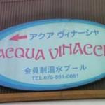 Insegne e pubblicità giapponesi contenenti parole italiane. Immagine di repertorio